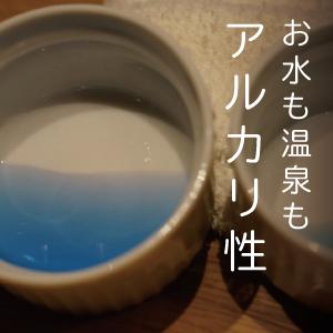 おいしいお水 と 美味しい温泉の秘密