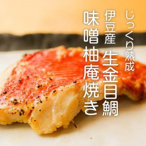 [Super-aged] Izu production<br>Miso Yuzuan grilled raw red snapper