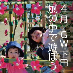 【風の花まつり】in下田 春休み GW 幼児のお子様連れ無料で遊べるお勧めスポット!