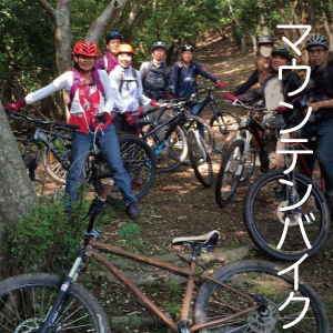 マウンテンバイク:西伊豆 古道再生プロジェクト 山伏トレイルツアー