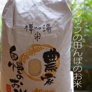 食を育する:Help of the rice planting today?