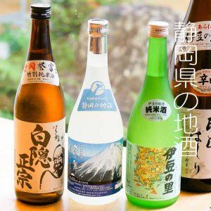 日本酒は静岡のお酒にこだわってます