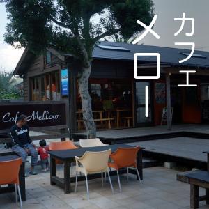 下田 大浜の【カフェ メロー】