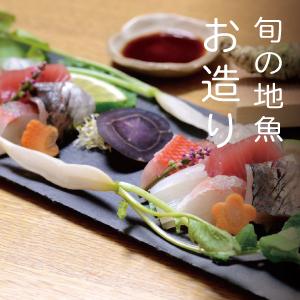 旬の地魚のお造り