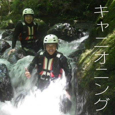 キャニオニング:伊豆 河津 三段滝 KURA-RUN OUTDOORS (クララン アウトドアズ)