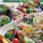 お野菜の追加料理