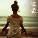 瞑想(めいそう:ヨガニードラ)