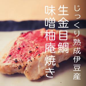 【超熟成】伊豆産<br>生金目鯛の味噌柚庵焼き