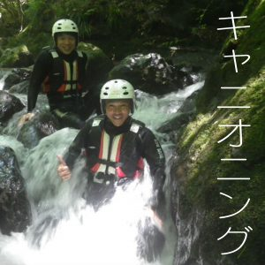 Canyoning:Izu Kawazu Sandandaki KURA-RUN OUTDOORS (Kuraran Outdoor's)