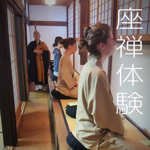 Zazen experience (Sunday:Morning)