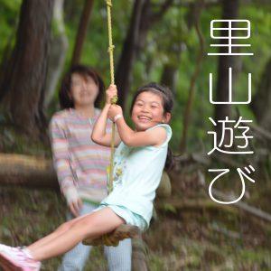 里山遊び:伊豆 下田 まるとう山葵 縁側カフェ