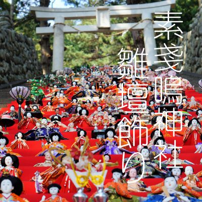 【東伊豆町 素戔嗚(すさのお)神社 ひな壇飾り】春イベント 2月~3月