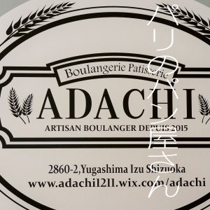伊豆にあるパリのパン屋さん【Boulangerie Patisserie Adachi】in中伊豆(浄蓮の滝近く)