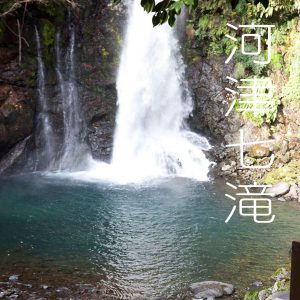 河津七滝(ななだる)