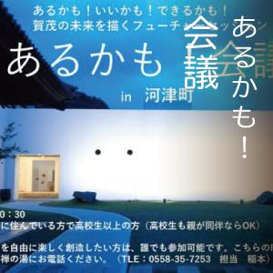 【あるかも!会議(賀茂の未来を創造する未来会議) in 河津町】 1月20日~18:30禅の湯にて行います