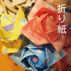 折り紙で遊ぼう