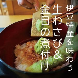 伊豆特産を味わおう!生わさび+金目鯛の煮付け付き 1泊2食付きプラン