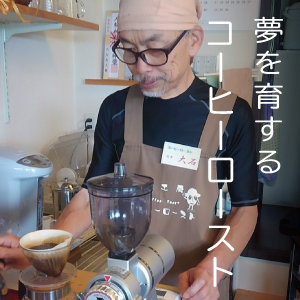 夢を育する:コーヒーロースト伊勢原店 大石さん