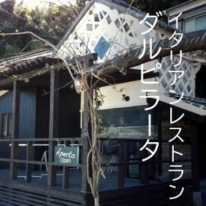 ゆったり過ごすオトナなトラットリア【ダルピラータ】