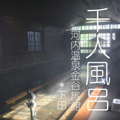 日本一の檜風呂・千人風呂の【金谷旅館】
