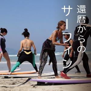 老いを育する:還暦からのサーフィン☆