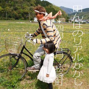 松崎町 遠目で見たら本物!!田んぼのかかし in 松崎町 4月~5月 伊豆の初春の名物?