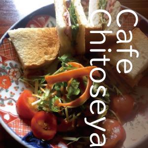 「好き」がギュッと詰まった【Cafe Chitoseya】