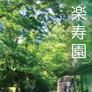 みしま・ぶらり散歩②【楽寿園】