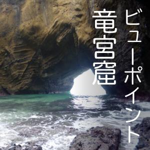 【田牛(とうじ)】で遊ぼう① 竜宮窟・探検!