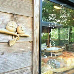 愛情と美味しさがいっぱいつまった石窯パン【森のおくりもの】