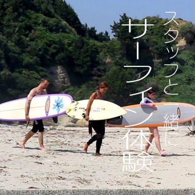 禅の湯のサーファースタッフと一緒にサーフィンしよう?