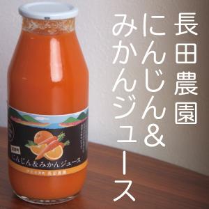 長田農園のにんじん&みかんジュース