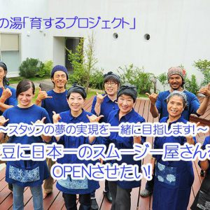 かっちゃんの夢応援プロジェクト【伊豆に日本一のスムージー屋さんをOPENさせたい】