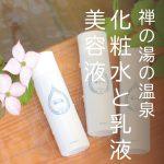 禅の湯 温泉たっぷり 化粧水 美容液 乳液