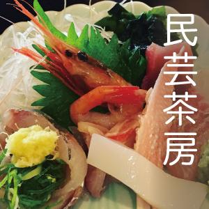 街歩きも楽しい松崎町で「美味しいランチ」【民芸茶房】