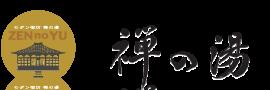 真心のおもてなし モダン宿坊 「禅の湯」